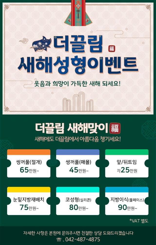 새해이벤트_웹.jpg